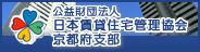 公益財団法人 日本賃貸住宅管理協会京都府支部
